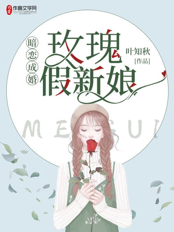 暗恋成婚:玫瑰假新娘