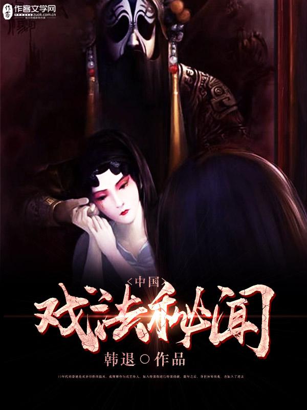中国戏法秘闻