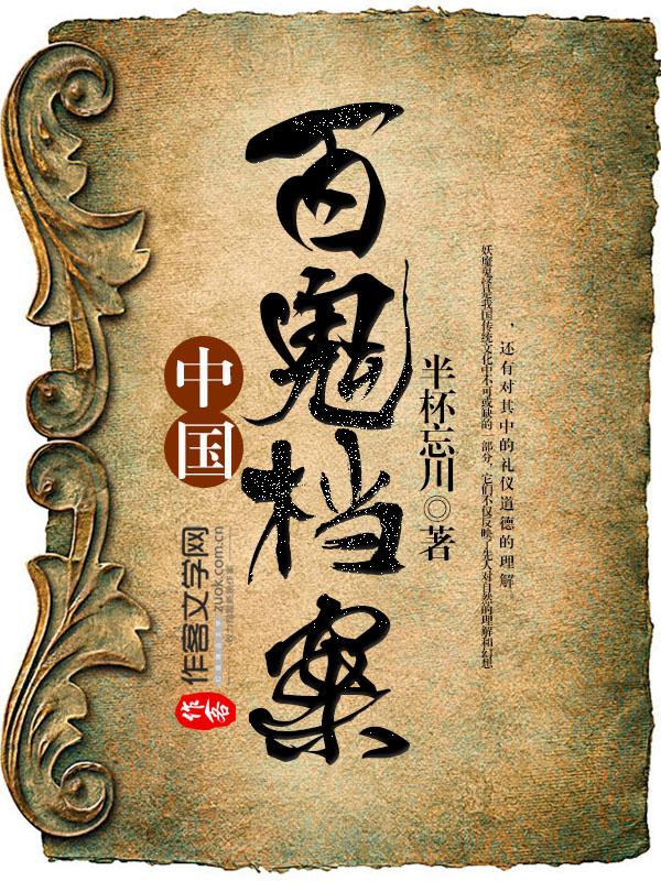 中国百鬼档案