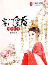 寒门皇后:卦定乾坤