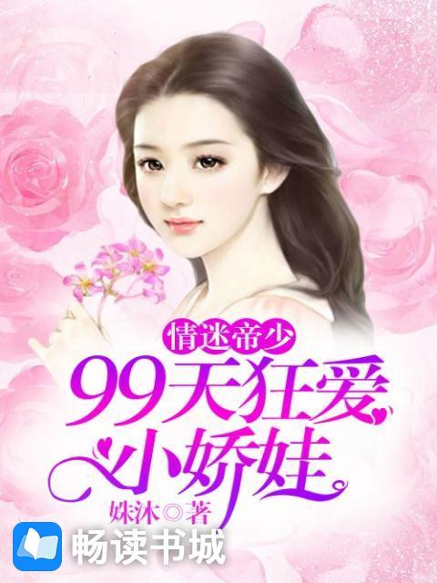 情迷帝少:99天狂爱小娇娃
